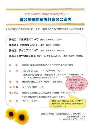 SCN_7月.jpg