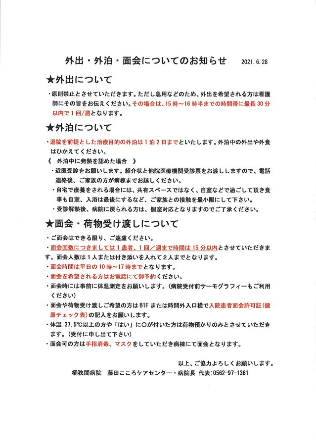 外出・外泊・面会について.jpg